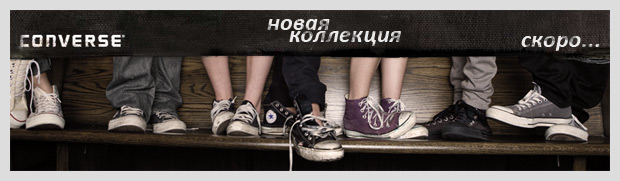 converse-new-soon