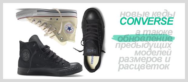 converse-2010fall2