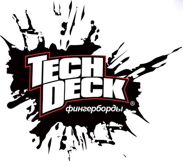 tech-deck2010