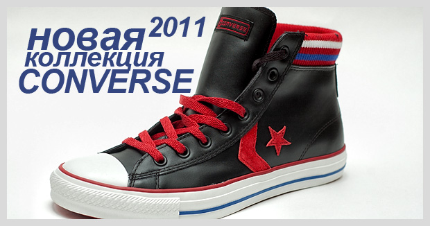 convers-2011